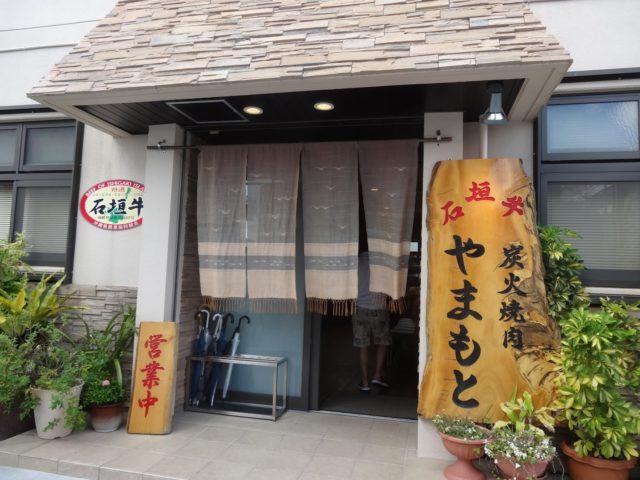 石垣島 やまもと 口コミ19