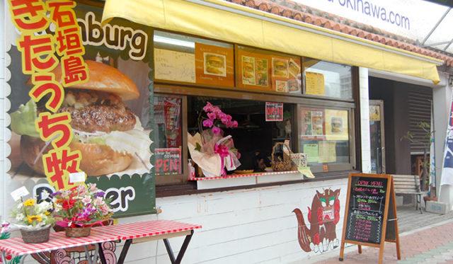 石垣島 グルメ ハンバーガー