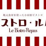 【鴨宮駅徒歩5分】ビストロルパの口コミや評価は?小田原産アジのカルパッチョが美味しいと話題に?!